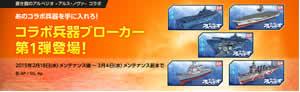大戦略WEB_コラボ兵器ブローカー