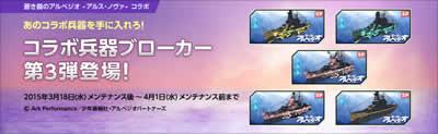 大戦略WEB_アルペジオコラボ第三弾!アルペジオ仕様の兵器ブローカー