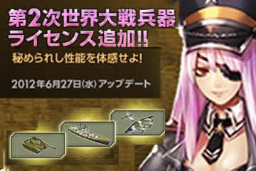 大戦略WEB、第二次世界大戦兵器ライセンス追加!!
