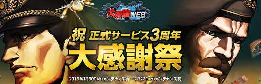 大戦略WEB、サービス開始3周年大感謝祭開催&アップデート実施!