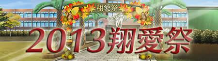 キャラフレ_学園祭イベント、2013翔愛祭、翔愛学園生徒催事執行部