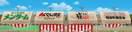 キャラフレ_学園祭イベント、2013翔愛祭、運動場特設ブース