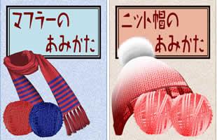 キャラフレ_マフラーの編み方テキスト、ニット帽の編み方テキスト