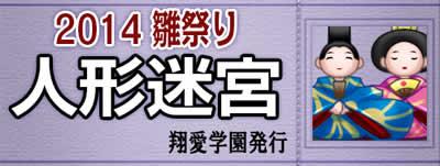 キャラフレ_ひなまつりイベント「人形迷宮」チケット