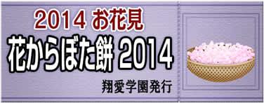 キャラフレ_お花見イベント第二弾「花からぼた餅 2014」