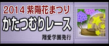 キャラフレ_2014「紫陽花まつり」かたつむりレース