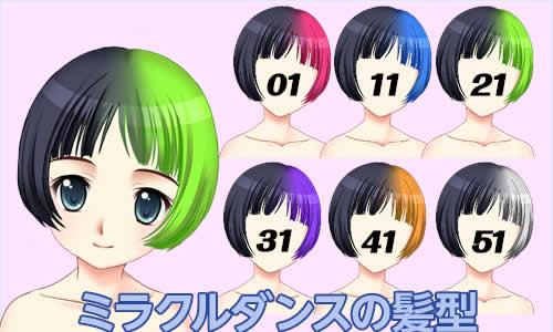 キャラフレ_新くじ「ミラクルッくじ」新髪型