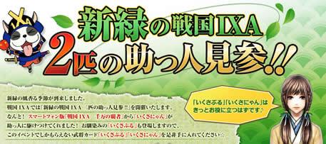 戦国IXA、5月5日より新緑の限定クエストを開始!徐々に最終合戦始まる