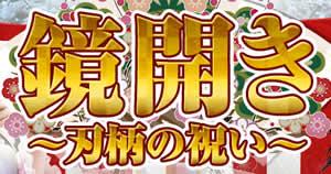 戦国IXA_イベント「鏡開き〜刃柄の祝い〜」バナー