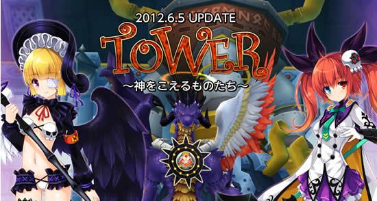 ディビーナ、大規模アップデート「TOWER〜神をこえるものたち〜」が実装!