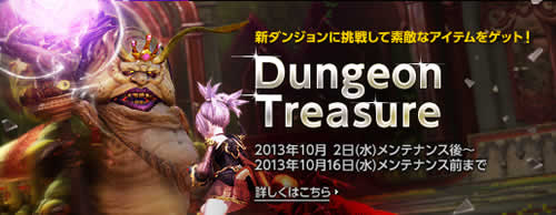 TERA_「Dungeon Treasure」バナー