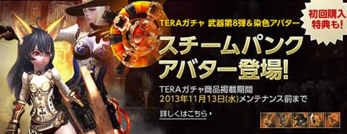 TERA_「スチームパンク」アバター登場バナー