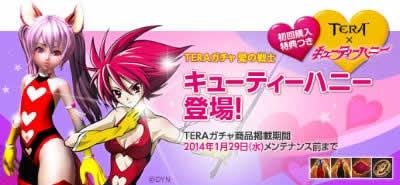 TERA、TERAガチャ「愛の戦士キューティーハニー登場!」