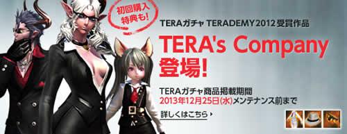 TERA_「TERA's Company」バナー