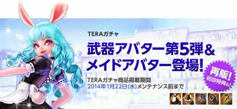 TERA、ゴシックな武器アバター&萌えなメイドアバター再販