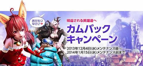 TERA、帰還される英雄たちへ「カムバックキャンペーン」開催!