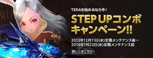 TERA_STEP UP コンボキャンペーンバナー