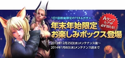 TERA、年末年始限定「お楽しみボックス 2013」登場!