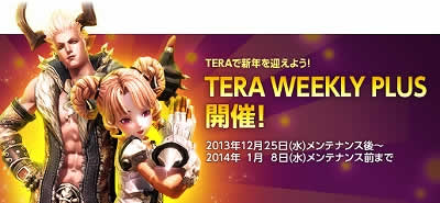 TERA、TERA WEEKLY PLUS 開催!<