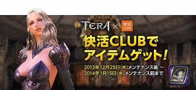 TERA、快活 CLUB でアイテムゲット