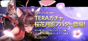 TERA、桜花月影アバター登場!