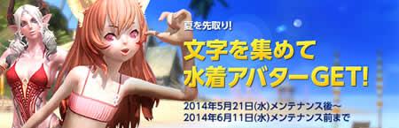 TERA_「水着アバターGET!!イベント」開催バナー