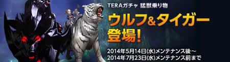 TERA_初回購入特典付き猛獣乗り物「ウルフ&タイガー」バナー