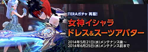 TERA_武器アバターとドレス、スーツバナー