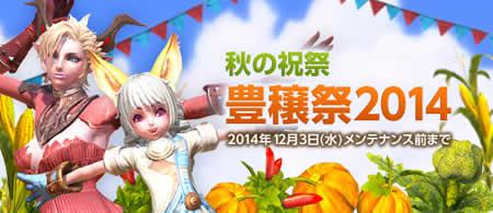 「秋の祝祭 豊穣祭2014」バナー