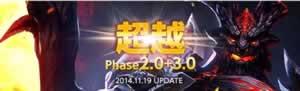 TERA_超越 Phase2.0+3.0
