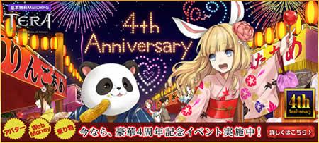 TERA_4周年記念「Anniversary Slot」開催バナー