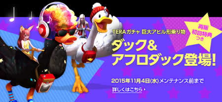 TERA_巨大アヒル形乗り物「ダック&アフロダック」登場!