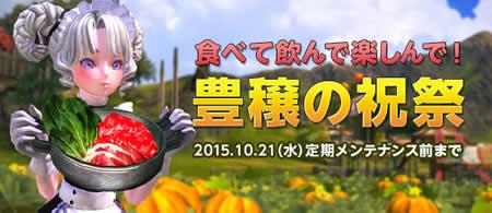 毎年恒例、秋の祝祭 2015豊穣の祝祭を開催!