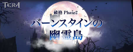 TERA_アップデート「破格 Phase2 バーンスタインの幽霊島」実装!バナー