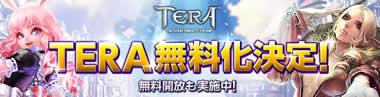 TERA_プレイ料金が2月より「基本無料」に!!