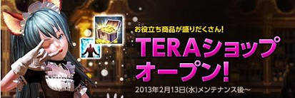TERA_「TERAショップ」オープン