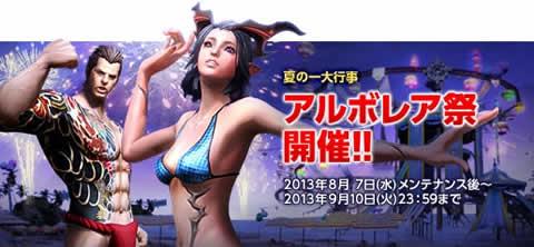 夏の一大行事アルボレア祭開催!!