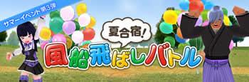 マビノギ_「夏合宿!風船飛ばしバトル」バナー
