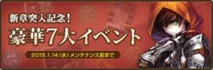 マビノギ_7大イベント