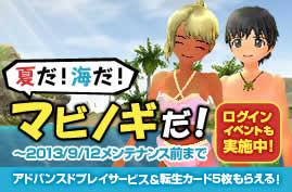 「マビノギ」「夏だ!海だ!マビノギだ!イベント」バナー