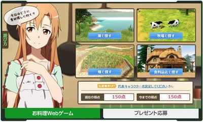 「マビノギ」アスナのお料理WEBゲームスクリーンショット