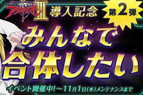 ななぱち、10月25日アップデート!「FEVER創聖のアクエリオンIII」実装イベント第二弾を開始!