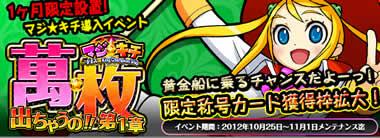 ななぱち_黄金船に乗れるチャンス!パチスロ期間限定台「マジ☆キチ」実装!