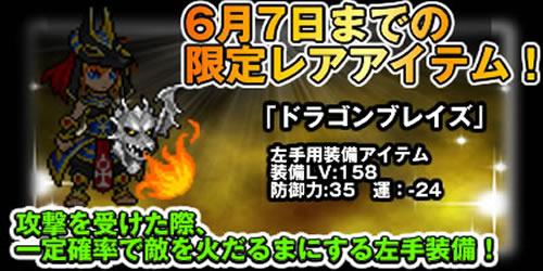 チビクエスト_6月CPBOX 限定レアアイテム「ドラゴンブレイズ」