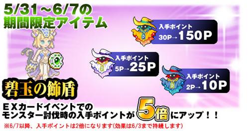 チビクエスト_6月CPBOX イベント特効アイテム「碧玉の飾盾」