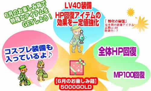 チビクエスト_6月のお楽しみ箱6/1 10:00より12時間限定販売