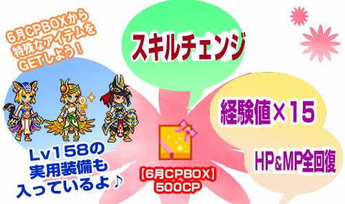 チビクエスト_6月CPBOX登場!