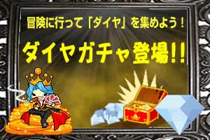 チビクエスト_ダイヤガチャが登場する1月9日