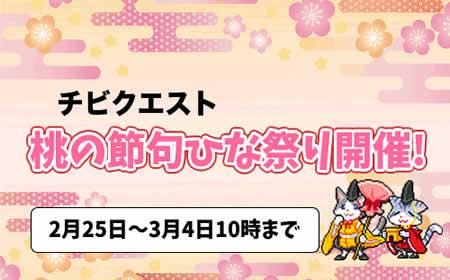 チビクエスト_桃の節句ひな祭りイベント開催!