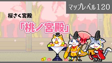 チビクエスト_ひな祭り限定マップ「桃ノ宮殿」が登場!